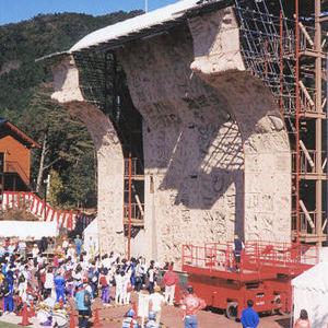 1998年第53回国民体育大会[神奈川県]