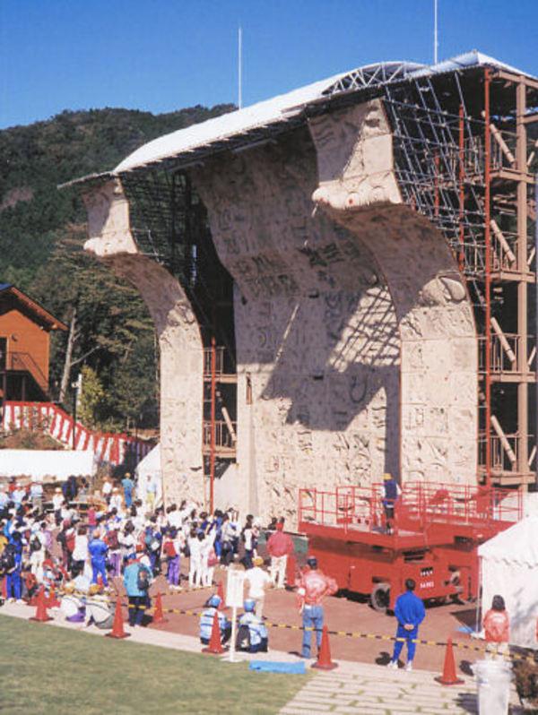 1998年第53回国民体育大会[神奈川県]のサムネイル